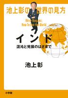 新しい大国の実情や日本とのつながりを徹底解説!『池上彰の世界の見方 インド 混沌と発展のはざまで』