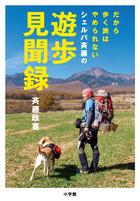 人生を豊かにする〝歩く旅〟7つのスタイル!『シェルパ斉藤の遊歩見聞録』
