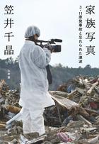 第26回小学館ノンフィクション大賞受賞作!『家族写真 3.11原発事故と忘れられた津波』