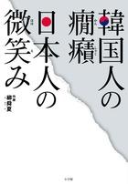 韓国人作家、決死の覚悟で韓国を叱る!『韓国人の癇癪 日本人の微笑み』