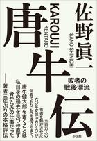 全学連元委員長・唐牛健太郎の軌跡 「唐牛伝 敗者の戦後漂流」佐野眞一