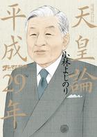 陛下の生前退位のご意向を受けて世に放つ「天皇入門書」決定版!『天皇論 平成29年』
