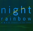 night rainbow …