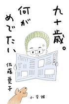 国民的ベストセラー・エッセイ 佐藤愛子「九十歳。何がめでたい」