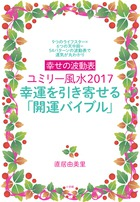 幸せの波動表ユミリー風水2017 幸運を引き寄せる「開運バイブル」