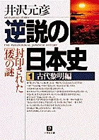 日本人の「わ」の精神のルーツはここにあった!小学館文庫『逆説の日本史1 古代黎明編』