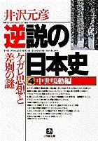 逆説の日本史4 中世鳴動編(小学館文庫)