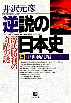 逆説の日本史5 中世動乱編(小学館文庫)
