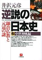 逆説の日本史6 中世神風編(小学館文庫)