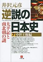 逆説の日本史7 中世王権編(小学館文庫)