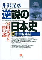逆説の日本史8 中世混沌編(小学館文庫)