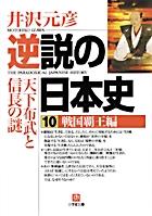 逆説の日本史10 戦国覇王編(小学館文庫)