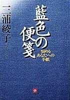 藍色の便箋(小学館文庫)