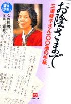 「お陰さまで」 三浦綾子さん100通の手紙(小学館文庫)
