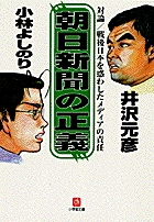 朝日新聞の正義(小学館文庫)