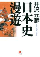 日本史漫遊(小学館文庫)