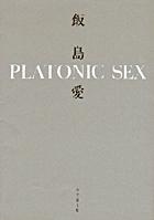 PLATONIC SEX(小学館文庫)