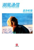 潮風通信 Sea Breez…