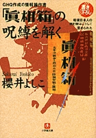 GHQ作成の情報操作書 「眞相箱」の呪縛を解く(小学館文庫)
