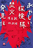あやしい探検隊 焚火発見伝(小学館文庫)