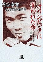1964年の東京五輪のマラソンで命がけの戦いを演じたの悲劇。『オリンピックに奪われた命 円谷幸吉30年目の新証言』