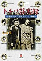 トキワ荘実録(小学館文庫)