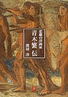 悲劇の洋画家 青木繁伝