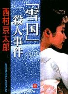 「雪国」殺人事件(小学館文庫)