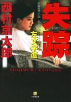 失踪(小学館文庫)