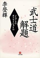 「武士道」解題〔小学館文庫〕