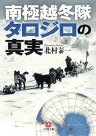南極越冬隊タロジロの真実〔小学館文庫〕