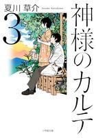 ベストセラーシリーズ第3弾 夏川草介「神様のカルテ3」