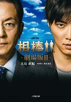相棒−劇場版3−