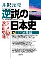 逆説の日本史 17 江戸成熟編