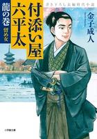 人気時代小説シリーズ第1弾!『付添い屋・六平太 龍の巻 留め女』