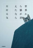 僕の命と引き換えに、世界からモノが消えていく。『世界から猫が消えたなら』