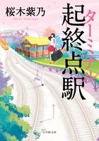 直木賞作家・桜木紫乃原作、初の映画化。『起終点駅 ターミナル』