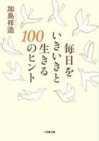 ベストセラー「求めない」著者の金言集 加島祥造「毎日をいきいきと生きる100のヒント」