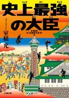 新たな日本の危機に、あの男たちが帰ってきた!室積光「史上最強の大臣」
