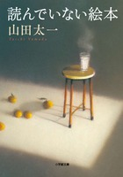 読む愉しみが溢れる〈物語の世界〉 山田太一『読んでいない絵本』
