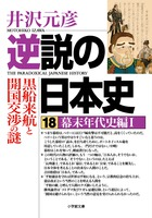 逆説の日本史 18 幕末年代史編 1