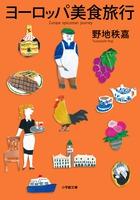 まだ見ぬ美食を求めて欧州を巡る旅に出た!『ヨーロッパ 美食旅行』