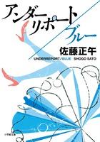 衝撃の結末が加わった傑作長編小説の完全版!『アンダーリポート/ブルー』