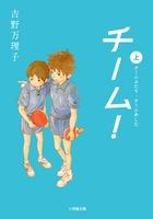 卓球少年達の厚い友情と戦いを描く!『チーム!』