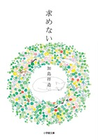 全て「求めない」で始まる、加島祥造のベストセラー詩集、待望の文庫化『求めない』10/6発売