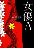 「モンスターU子の嘘」作者の悪女小説。越智月子著『少女A』