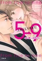 大ヒットドラマ「5→9」待望のノベライズ! 『5時から9時まで~私に恋したお坊さん~』