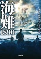 奇跡の実話に基づいた大作映画のノベライズ 『海難1890』