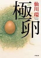 食の安全を問い糾す、衝撃ミステリー! 『極卵』