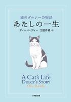 猫のダルシーの物語「あたしの一生」著/ディー・レディー 訳/江國香織